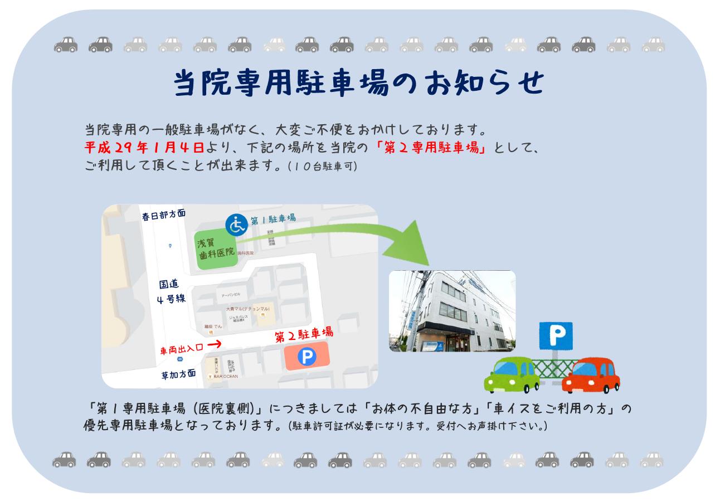 当院専用駐車場のお知らせ_20170522.png