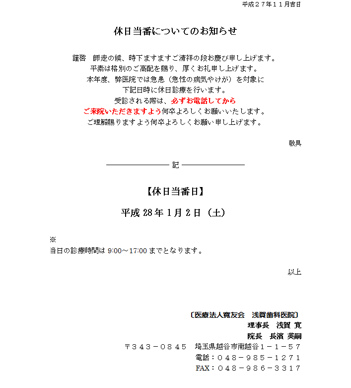 当番医のお知らせ.png