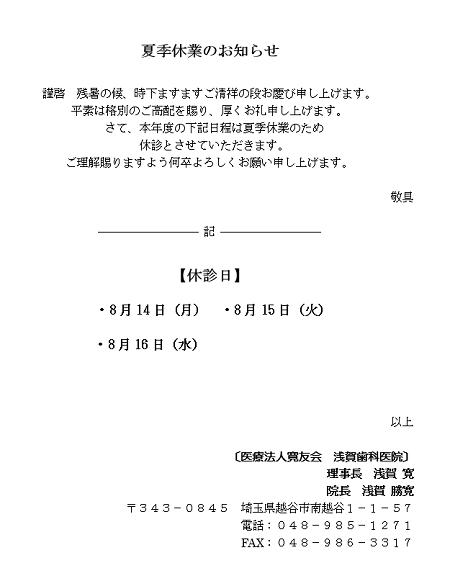 夏季休業のお知らせ_2018.png