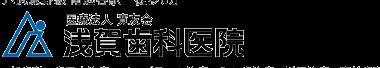 医療法人寛友会 浅賀歯科医院|新越谷・南越谷のインプラント・訪問歯科・歯科