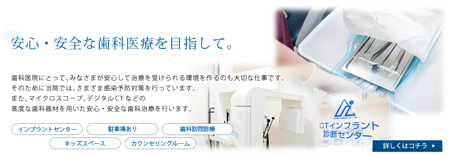 安心・安全な歯科医療を目指して