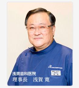 理事長 浅賀寛